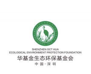 深圳市华基金生态环保基金会